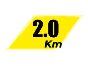 2 километра